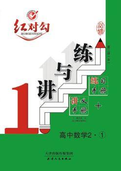 2019新教材講與練高中數學2(必修第二冊B版) 電子書制作平臺