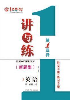 《红对勾·讲与练》英语(人教)必修5·新题型 电子书制作平台