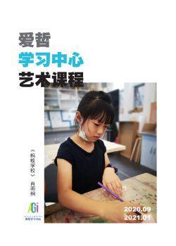 肖雨桐电子画册