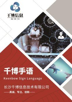 长沙千博信息宣传手册 电子书制作平台