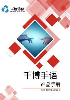 千博产品手册-单页