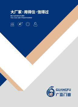 沈阳广富塑钢门窗有限公司,翻页电子画册刊物阅读发布