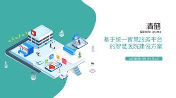 基于统一智慧服务平台的智慧医院建设方案--2021Q1  0129电子画册
