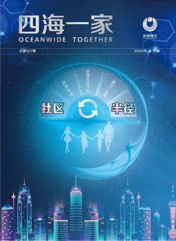 《四海一家》2020年第三期 电子书制作软件