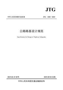 公路路基设计规范电子刊物