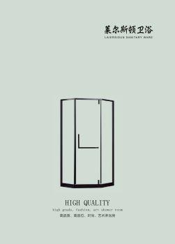 莱尔斯顿卫浴淋浴房画册