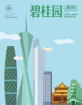 碧桂园通讯第三期(11.01)电子杂志
