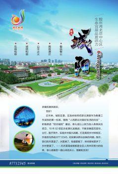 城阳设计-11.8潘成品样电子宣传册