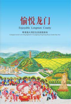 龙门中英文旅游册子 电子书制作软件
