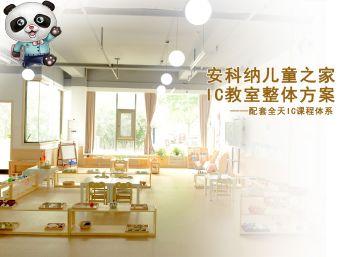 安科纳儿童之家IC教室标准版宣传画册 电子书制作平台
