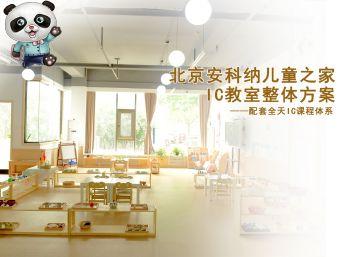 北京安科纳儿童之家IC教室宣传画册
