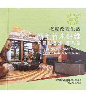 安徽省科晟生态木装饰材料有限公司电子画册