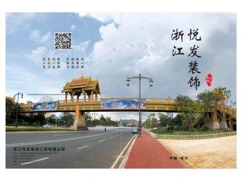 浙江悦发装饰工程有限公司画册看稿