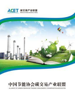 中国节能协会碳交易产业联盟电子宣传册
