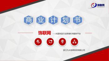 饰联网-饰品行业跨境B2B综合服务平台1电子画册
