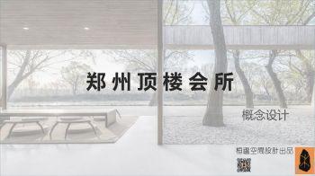 郑州 顶楼会所1宣传画册