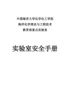 中国海洋大学化学化工学院电子书