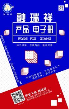 融瑞祥集团产品电子画册