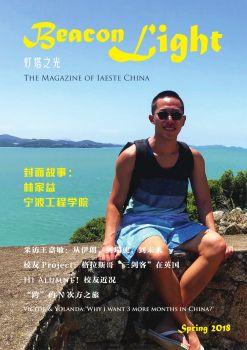《Beacon Light灯塔之光-Spring 2018》,在线电子书,电子刊,数字杂志