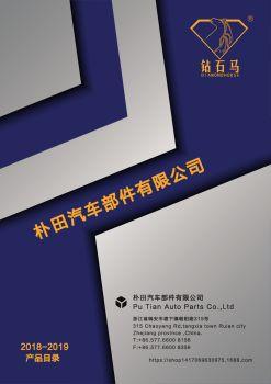 朴田汽车部件产品目录-2018