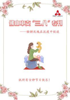 """佛山中支""""三.八""""专刊(修改)电子宣传册"""