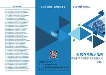 福建和蓝环保科技集团有限公司三折页电子画册