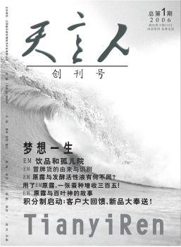 天意人第1期 电子书制作软件