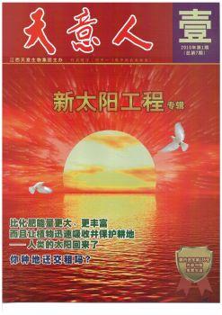 天意人第7期 电子书制作软件