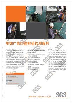 SGS IND INSP 地铁广告灯箱检验检测服务电子画册