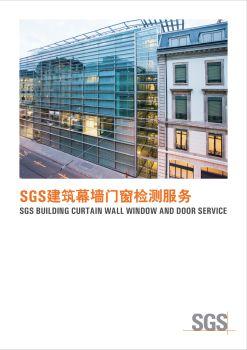 SGS建筑幕墙门窗检测服务电子画册
