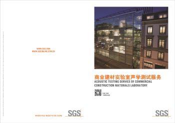 SGS商业建材实验室声学测试服务电子画册