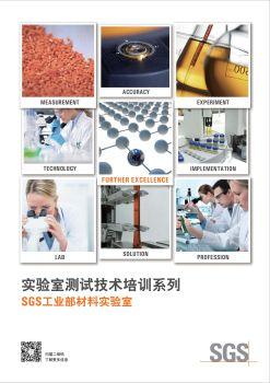 SGS高分子实验室测试技术培训2021计划电子宣传册