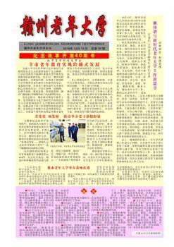 赣州市老年大学第39期校报电子书