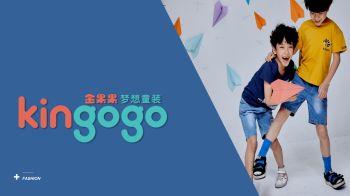 kingogo金果果梦想童装品牌介绍电子杂志