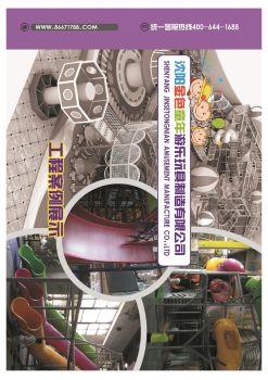 沈阳金色童年工程案例(部分)展示电子画册