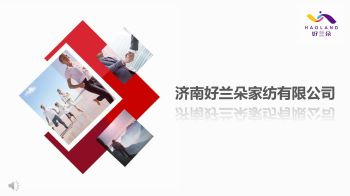 济南好兰朵家纺有限公司简介电子画册