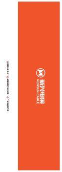 新兴电缆企业画册 电子书制作平台