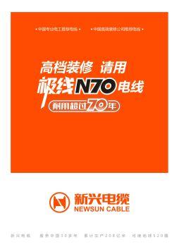 新兴电缆极线N70电线宣传画册
