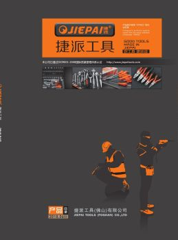 捷派2018年6月版画册 电子书制作平台