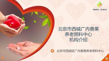 北京西城广内善果—老人温馨的家园电子刊物
