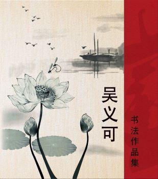 吴义可个人书法集电子画册