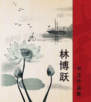 林博跃书法个人集电子画册 电子杂志制作平台