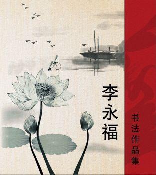 李永福个人书法集电子画册
