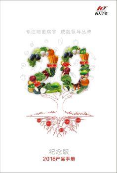 《西大华特®2018产品手册》