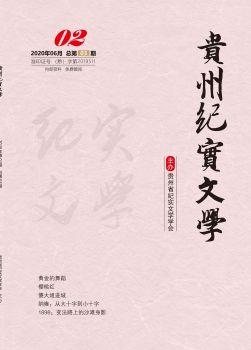 贵州纪实文学2020年第02期(总第03期)