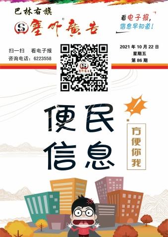 2021.10.22便民信息電子雜志
