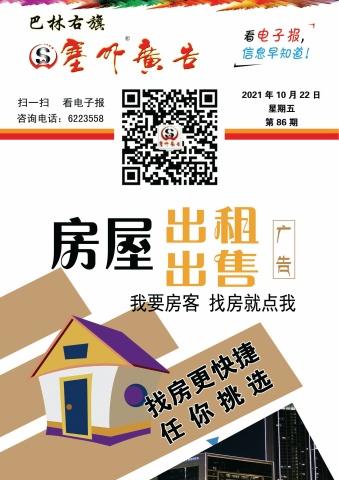 2021.10.22房屋信息電子刊物