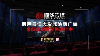 鹏华传媒恒大影院映前广告宣传画册