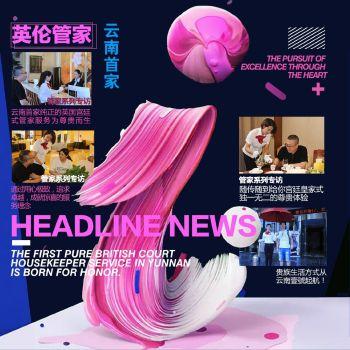 【壹號系列】云南旅游,在线电子相册,杂志阅读发布
