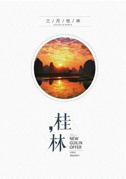 桂林风昇  扬帆起航